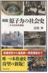新版 原子力の社会史