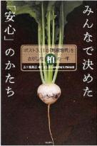 Igarashi Cover